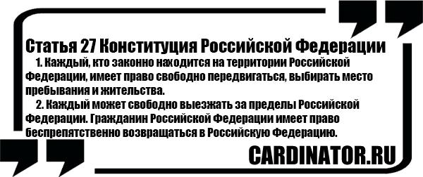 Статья 27 Конституция Российской Федерации