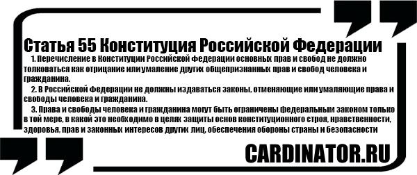 Статья 55 Конституция Российской Федерации