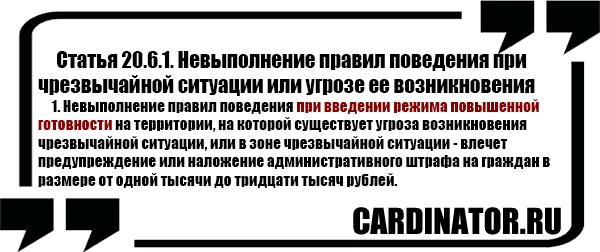 Статья 20.6.1 КоАП РФ Невыполнение правил поведения при чрезвычайной ситуации или угрозе ее возникновения