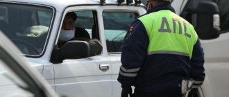 Инспектор ДПС хочет выписать штраф по ст. 20.6.1 КоАП РФ