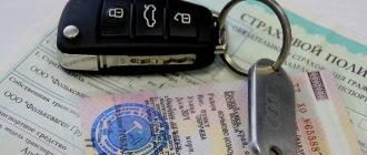 Как оформить продажу машины