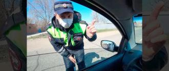 Решил проехать без маски за рулем. Как отреагировал инспектор ДПС, когда я отказался платить штраф