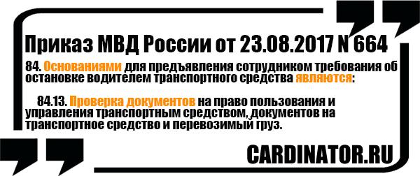 Приказ МВД России от 23.08.2017 N 664