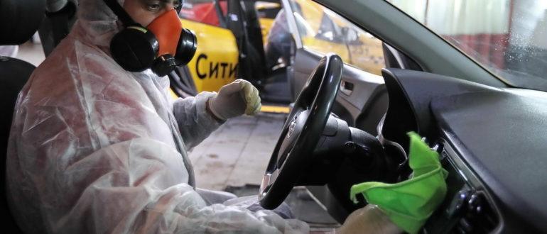 Чем обрабатывать автомобиль от коронавируса