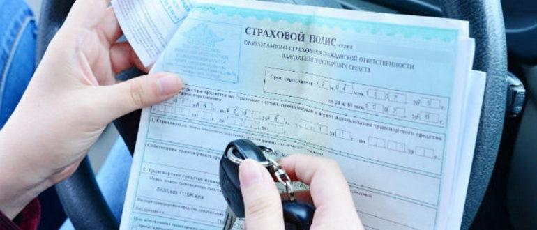 Как быть если закончилась страховка на машину во время карантина