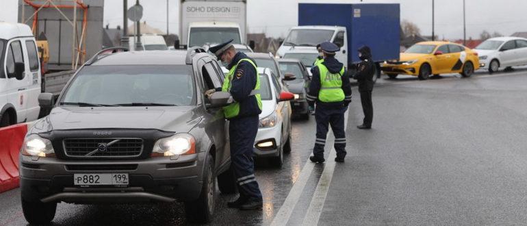 Останавливают ли машины в Москве при карантине