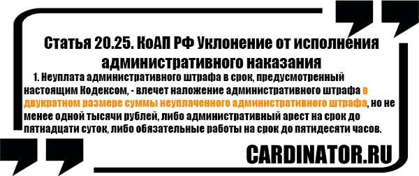 Статья 20.25. КоАП РФ Уклонение от исполнения административного наказания