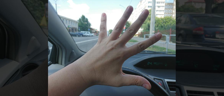 О чем предупреждает водитель, показывая «ладонь с растопыренными пальцами»