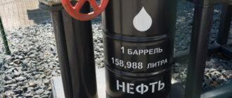 Что такое баррель нефти и почему нефть измеряют в баррелях, а не в литрах