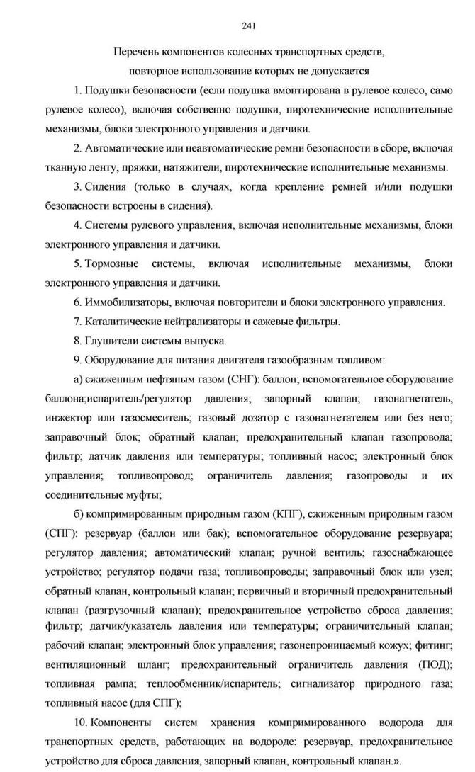 Технический регламент Таможенного союза «О безопасности колесных транспортных средств» (ТР ТС 018/2011)
