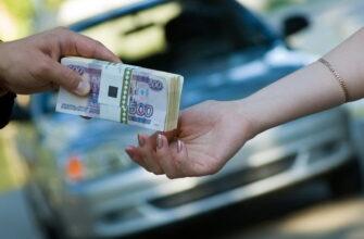 Передача денег при покупке автомобиля с рук