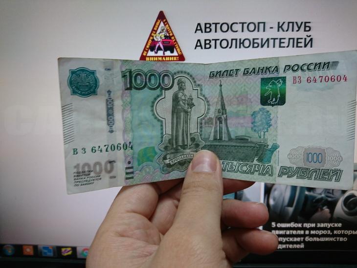 Деньги под дворниками машины